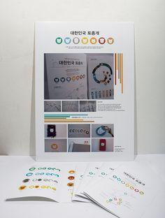 """디자인DB > KIDP 보고서 > 디자인트렌드 > 기획포커스 > 국가상징의 중요성과 가치를 홍보하기 위한 """"제5회 대한민국…"""