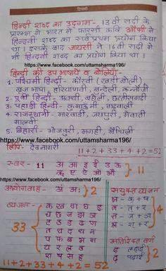 Hindi language Special Education Quotes, Education Quotes In Hindi, History Education, Gernal Knowledge, General Knowledge Facts, Knowledge Quotes, Hindi Words, Hindi Font, Gk Question In Hindi