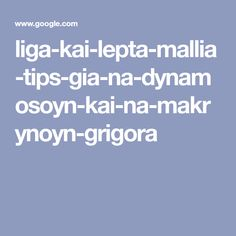 liga-kai-lepta-mallia-tips-gia-na-dynamosoyn-kai-na-makrynoyn-grigora Kai, Tips, Beauty, Beauty Illustration, Counseling, Chicken