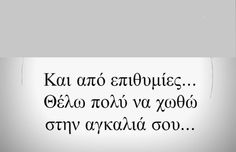 πολυ.. Best Quotes, Love Quotes, Inspirational Quotes, Greek Words, Greek Quotes, More Than Words, True Stories, Love Him, How Are You Feeling