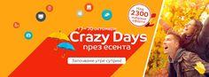 еMAG Crazy Days →  17-20 Октомври 2016 → Над 2300 избрани оферти