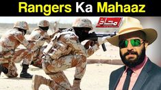 Mahaaz with Wajahat Saeed Khan - Rangers Ka Mahaaz - 11 March 2018 - Dunya News Dunya News is the famous and one of the most credible news channels of Pakist. Dunya News, Military Training, News Channels, Ranger, March, Military Workout, Mac