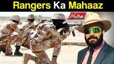 Mahaaz with Wajahat Saeed Khan - Rangers Ka Mahaaz - 11 March 2018 - Dun... Dunya News, Military Training, News Channels, Ranger, March, Military Workout, Mac