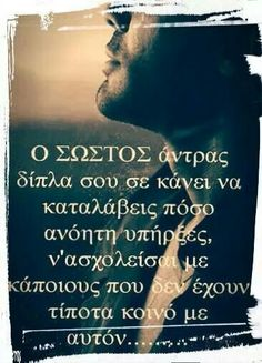 Greek Quotes, Keep In Mind, Spiritual Awakening, Affirmations, Say Something, Lyrics, How Are You Feeling, Advice