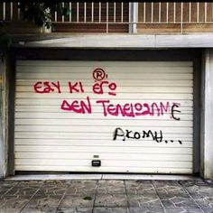 Street Quotes, Greek Words, Texts, Lyrics, Street Art, Wall Street, Neon Signs, Messages, Sayings