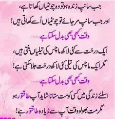 - When a Snake is alive , it eats ants , When a Snake dies ants ants eat it . Truth Quotes, Wise Quotes, Urdu Quotes, Poetry Quotes, Quotations, Urdu Poetry, Qoutes, Muslim Quotes, Islamic Quotes