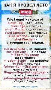 Learning German, German Language Learning, Learning Italian, German Grammar, German Words, Learn Russian, Learn French, French Lessons, Spanish Lessons