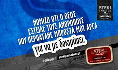 Νομίζω ότι ο θεός έστειλε τους ανθρώπους  @tsiougirl - http://stekigamatwn.gr/f4864/