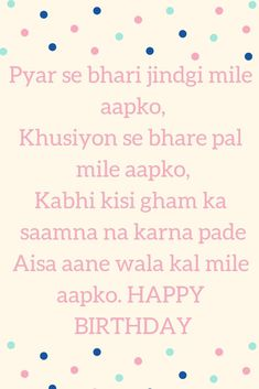 Check out this Amazing Collection of Happy Birthday Wishes for Lover in Hindi language. Girlfriend or Boyfriends Birthday Wishes in Hindi Font. Birthday Quotes Kids, Happy Birthday Quotes For Friends, Birthday Wishes For Boyfriend, Birthday Quotes For Brother, Funny Birthday, Happy Birthday Mummy, Birthday Ideas, Birthday Recipes, Birthday Crafts