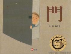 2011 第二屆書獎得獎作品 | Feng Zikai Chinese Children's Picture Book Award 豐子愷兒童圖畫書獎 Chinese, America, Children, Books, Pictures, Author, Kids, Livros, Photos