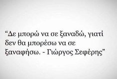 I can't see you again, because i will not be able to leave you again. The Words, Greek Words, Cool Words, Old Quotes, Greek Quotes, Life Quotes, Favorite Quotes, Best Quotes, Funny Quotes