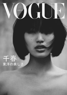 This Vogue Japan Cover is so pretty. Firstly I love the soft light and the black and white style and also the haircut! I literally went out after this and got my hair chopped, and got a fringe! I'll post a portrait soon. Vogue Magazine Covers, Fashion Magazine Cover, Fashion Cover, Japan Fashion, Vogue Vintage, Vintage Vogue Covers, Vogue Japan, Vogue Russia, Vogue Korea