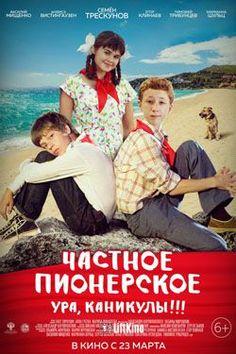 Частное пионерское. Ура, каникулы!!! (2015/2017)