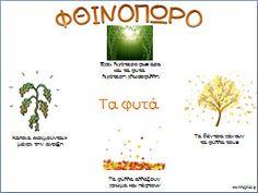 Εποπτικό υλικό για τις 4 εποχές - Φθινόπωρο