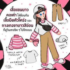 ปลุกความเป็นบลิ๊งค์ในตัวคุณ 5 ไอเดีย แต่งตัวสีชมพูไปดูคอ Girl Outfits, Fashion Outfits, Girl Fashion, Fashion Design, Japan Travel, Korean Fashion, Lose Weight, Clothes, Draw