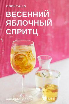 Летний коктейль, яблочный спритц, abeautifulmess.com