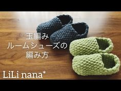 かぎ針編み☆玉編みルームシューズの編み方 - YouTube Loom Knitting Patterns, Knitting Videos, Crochet Boots, Crochet Slippers, Free Crochet, Knit Crochet, Cute Slippers, Hand Embroidery, Needlework