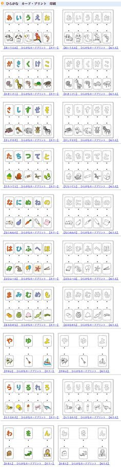 Homeschool Japan alphabet