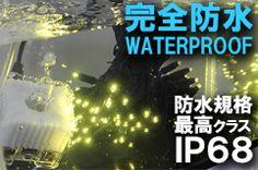 完全防水IP68規格