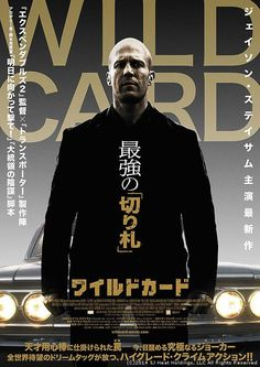 movie poster | WILD CARD ワイルドカード