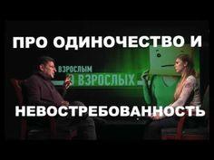 Михаил Лабковский - Как жить без чувства одиночества. - YouTube