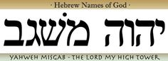 Yahweh Misgab - the Lord my High Tower Hebrew Names, Hebrew Words, Arabic Words, Bible Quotes, Words Quotes, Bible Verses, 5 Solas, I Love You God, Bible Topics