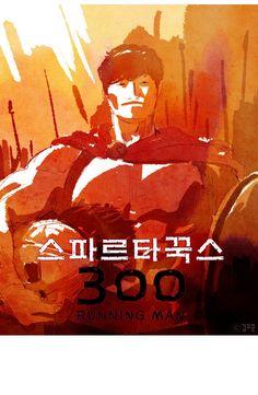 Running Man ♡  Sparta Kook
