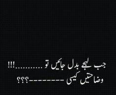 🔴🔵⚫Sirf apnay aap ko HAQ p na samjho! Urdu Quotes, Poetry Quotes, Urdu Poetry, Quotations, Best Poetry Ever, Nice Poetry, Touching Words, Punjabi Poetry, Urdu Shayri