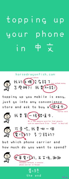 Topping up your Phone in Chinese Basic Chinese, Chinese Words, Learn Chinese, Teaching English, Learn English, Chinese Posters, Grammar And Vocabulary, Chinese Language, China