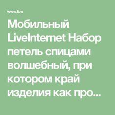 Мобильный LiveInternet Набор петель спицами волшебный, при котором край изделия как промышленный | Акулка - Дневник Акулка |