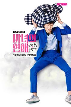 NEW RELEASE: Witch's Romance, starring Uhm Jung Hwa and Park Seo Joon