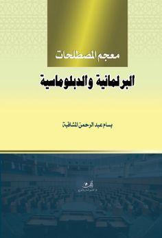 معجم المصطلحات البرلمانية والدبلوماسية