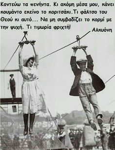 Greek Quotes, Ecards, History, Memes, Movie Posters, E Cards, Historia, Meme, Film Poster