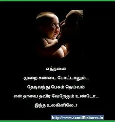 Mums தமழ கவதகள Mother Quotes Picture
