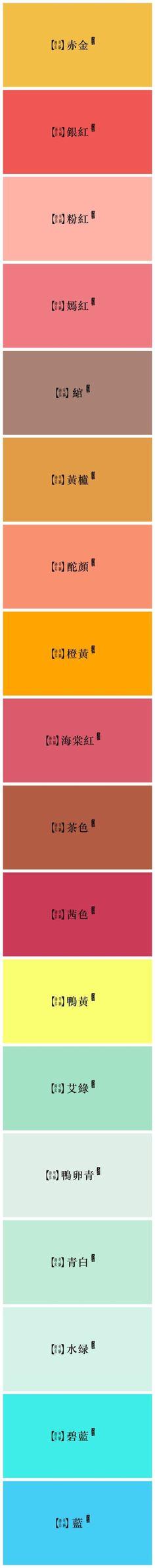 中国传统色及命名,沁人心脾的颜色!篇之二
