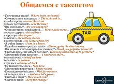 Фразы для общения с таксистом на английском. I'm in a hurry надо запомнить #english #vocabulary #taxi #английский #такси