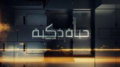 Graphics package for Aljazeera Arabic | Network Creative.