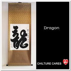 Dragon in Chinese Character Calligraphy Wall Scroll : Chinese Calligraphy Art for Sale Online Chinese Calligraphy, Calligraphy Art, Japanese Kanji, Chinese Characters, Black Dragon, Chinese Dragon, Engraved Gifts, Art For Sale, Symbols