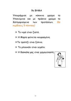 ΑΣΚΗΣΙΟΛΟΓΙΟ Δ ΔΗΜΟΤΙΚΟΥ Math Equations, Words, Horse