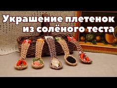 Украшение плетеных изделий соленым тестом - YouTube
