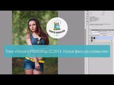 Новое в Photoshop CC 2014. Новые фильтры размытия. - YouTube