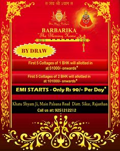 """जय श्री श्याम 
