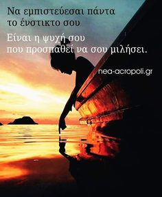 Motivational Quotes, Inspirational Quotes, Live Laugh Love, Greek Quotes, Always Remember, Story Of My Life, True Words, Life Images, Picture Video