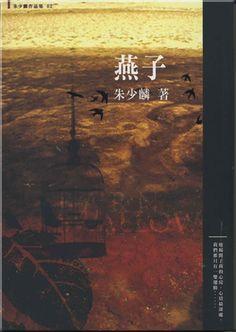 Yan zi /燕子