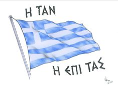 Hellenic flag by LioNeL-K on DeviantArt Greek Independence, Greek Warrior, Cyprus, Armed Forces, Flag, Samsung Galaxy, Deviantart, Photography, Greece