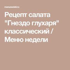"""Рецепт салата """"Гнездо глухаря"""" классический / Меню недели"""
