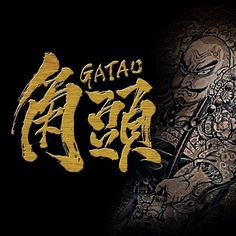 黒幫大片,拭目以待! #GATAO #movie #gangster