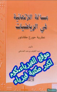 تحميل كتاب the reframe مترجم