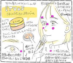 """六多いくみ on Twitter: """"個人的に顔が可愛く見えるなーと思うハイライトの位置とお気に入りのハイライトバーム… """" Eyebrow Makeup Tips, Comics, Twitter, Beauty, Pastel Makeup, Cartoons, Beauty Illustration, Comic, Comics And Cartoons"""