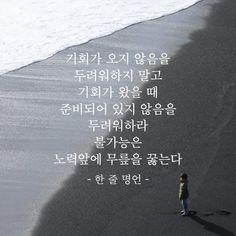 준비되어 있지 않음을 두려워하라 – 한 줄 명언 Wise Quotes, Famous Quotes, Motivational Quotes, Inspirational Quotes, The Words, Cool Words, Korean Quotes, Korean Words, Learn To Read